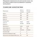 Резчик рулонов  ИРК-01.1