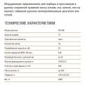 Пресс-подборщик рулонный R12/155